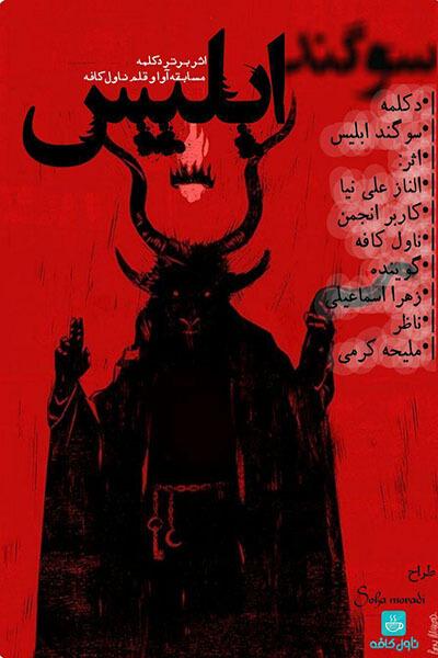 دکلمه صوتی سوگند ابلیس