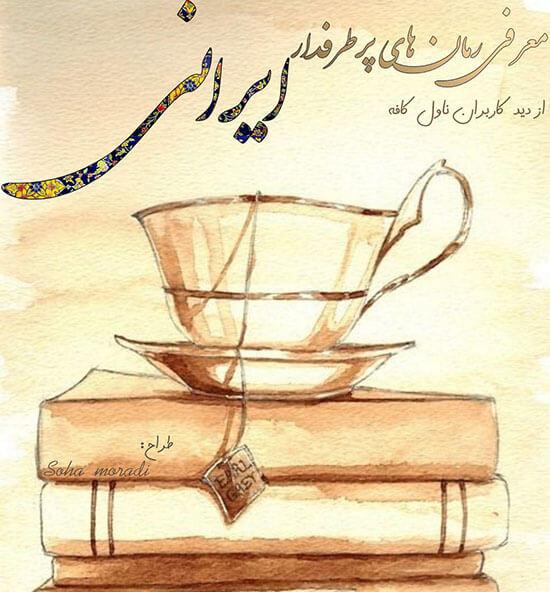رمان های پرطرفدار ایرانی