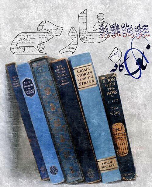 معروف ترین رمان های خارجی جهان