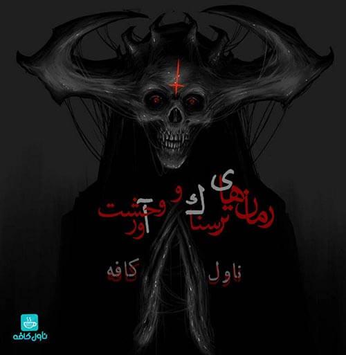 رمان های ترسناک و وحشت آور
