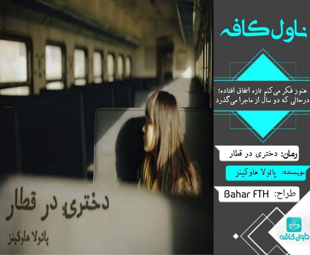 دانلود رمان دختری در قطار