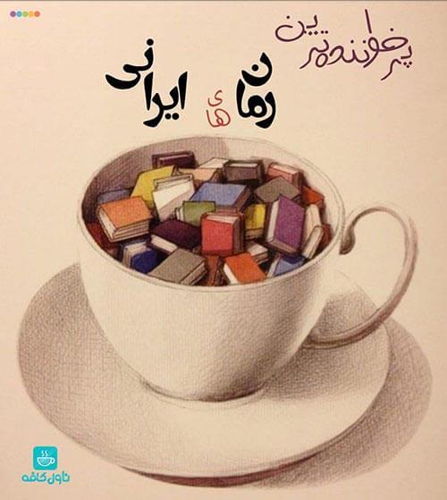 پرخواننده ترین رمان های ایرانی