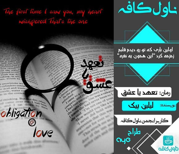 دانلود رمان تعهد یا عشق اثر لیلین پیک