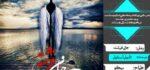 دانلود رمان جانی فرشته از دانیل استیل