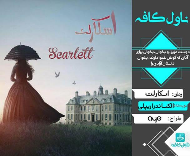 دانلود رمان اسکارلت از الکساندرا ریپلی