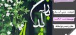 دلنوشته باز می آید بهار اثر حبیب آذرگشسب کاربر انجمن ناول کافه
