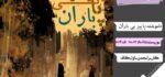 دلنوشته پاییز بی باران اثر soha moradi کاربر انجمن ناول کافه