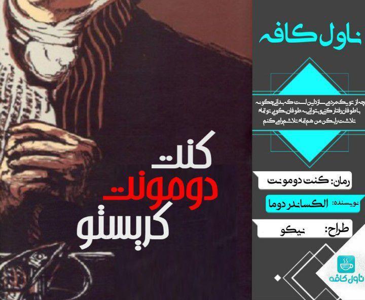 دانلود رمان کنت مونت کریستو از الکساندر دوما