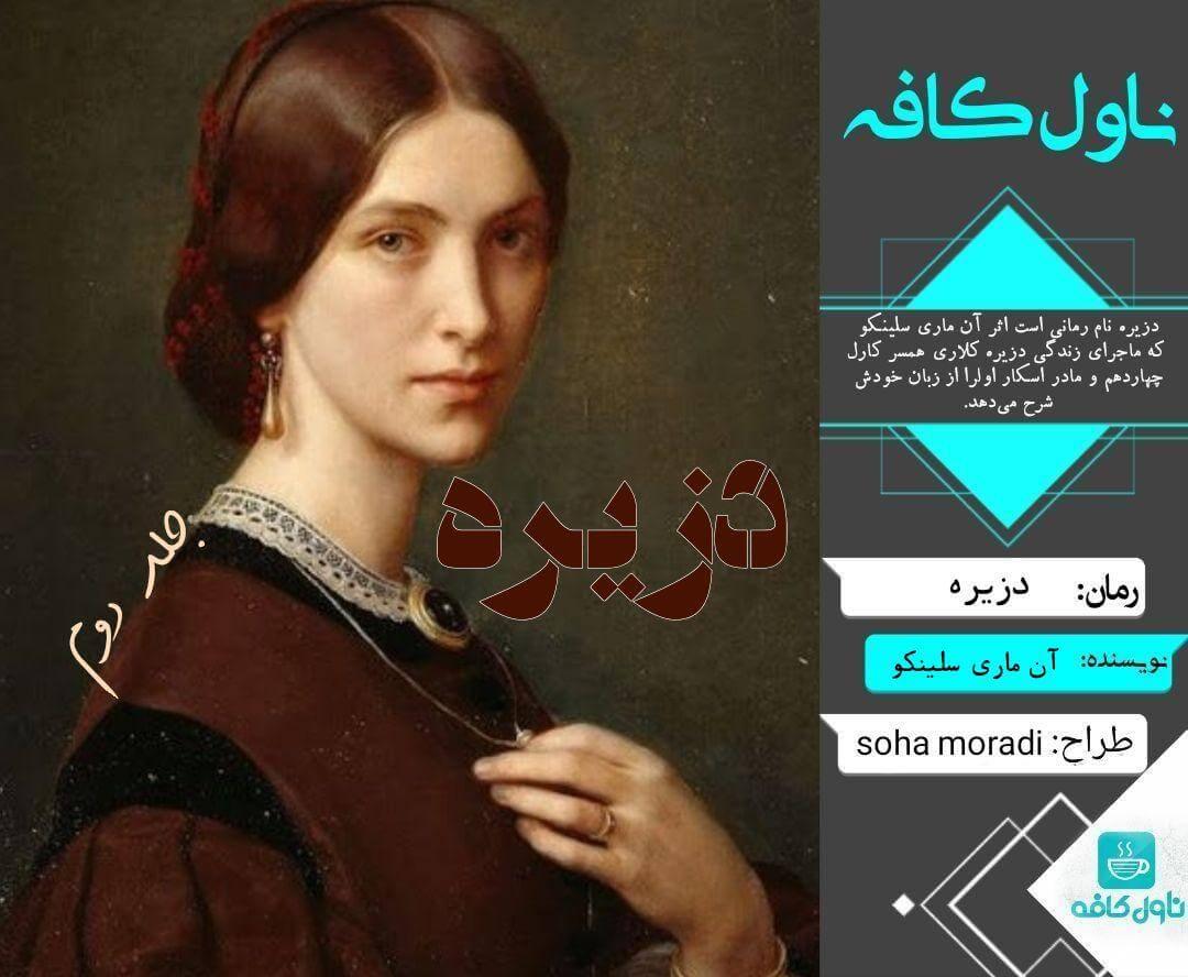 دانلود رمان دزیره از آن ماری سلینکو