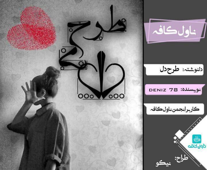 دلنوشته طرح دل اثر deniz78 کاربر انجمن ناول کافه
