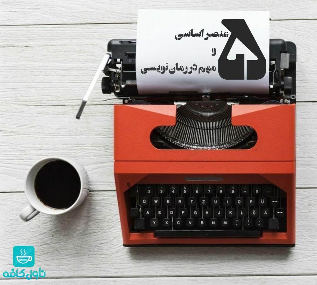 5 عنصر اساسی و مهم در رمان نویسی