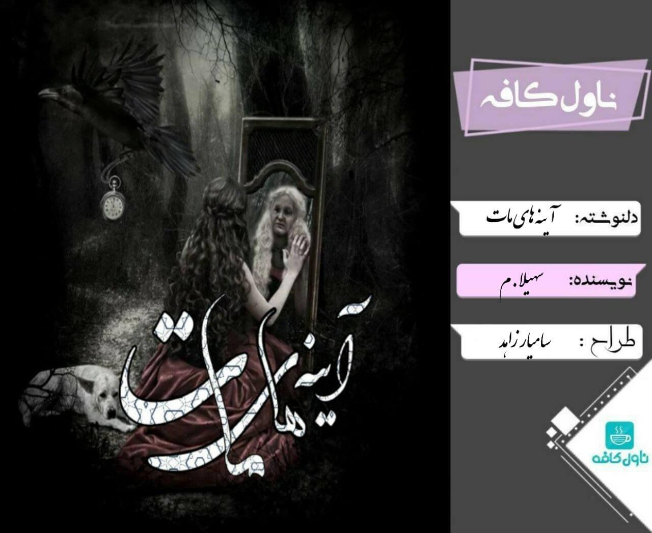 دلنوشته آینه های مات اثر سهیلا.م کاربر انجمن ناول کافه