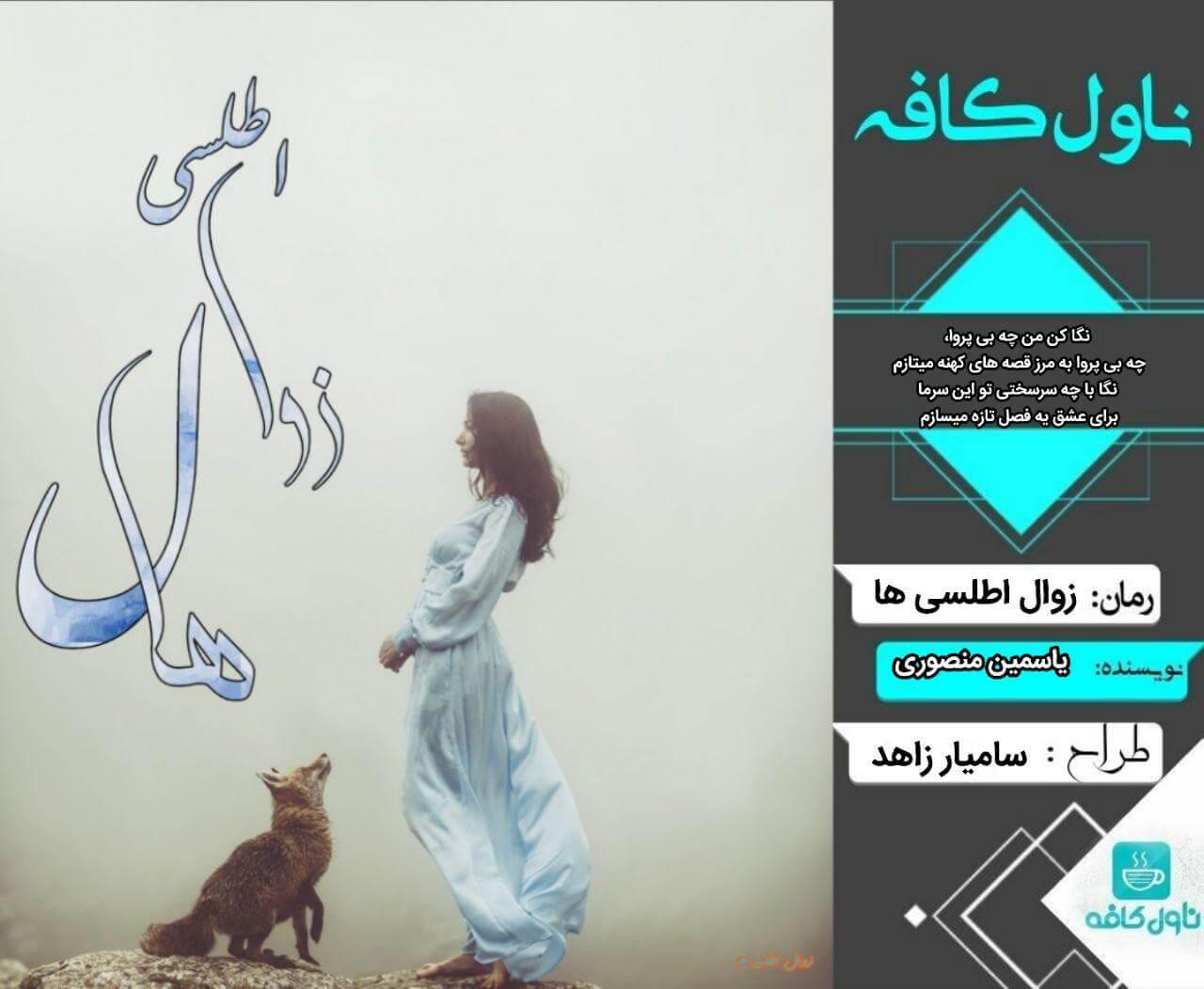 دانلود رمان زوال اطلسی ها از یاسمین منصوری