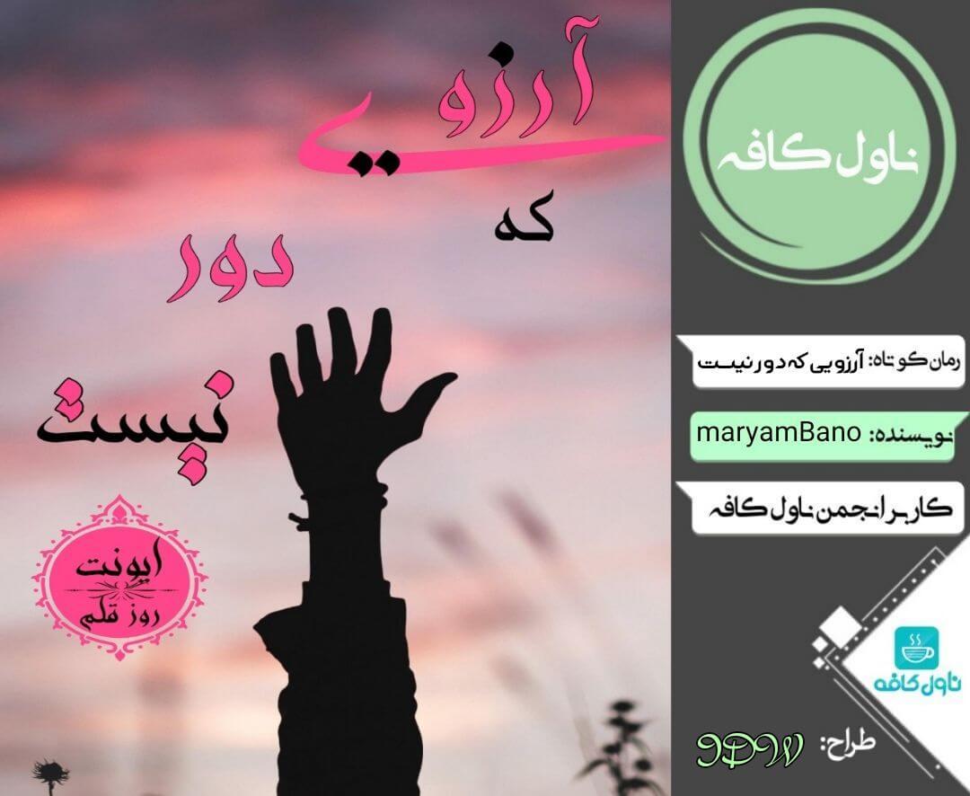 دانلود داستان کوتاه آرزویی که دور نیست اثر maryambanoo