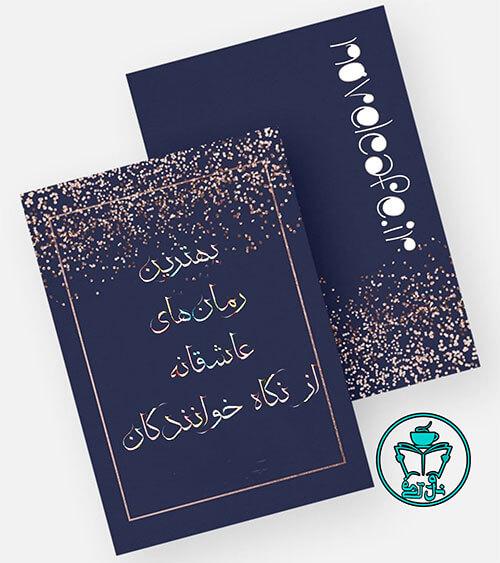 بهترین رمان های عاشقانه ایرانی از نظر خوانندگان
