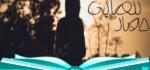 دانلود رمان حصار تنهایی من از پری بانو
