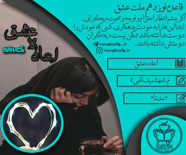 دانلود داستان کوتاه اعاده عشق از مهتا سیف اللهی