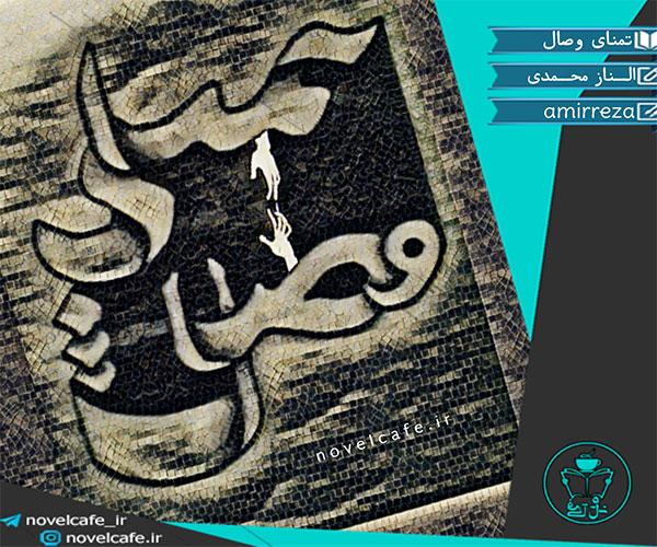 دانلود رمان تمنای وصال از الناز محمدی