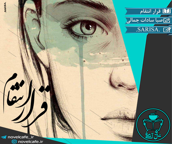 دانلود رمان قرار انتقام از صبا سادات جمالی