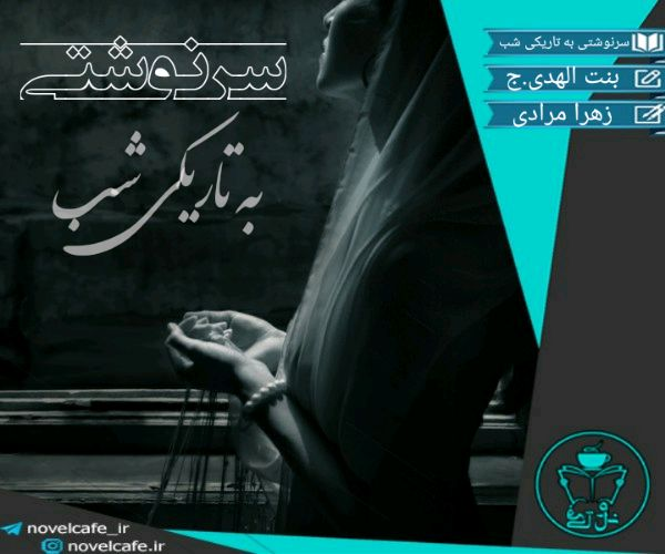 دانلود رمان سرنوشتی به تاریکی شب از بنت الهدی.ج
