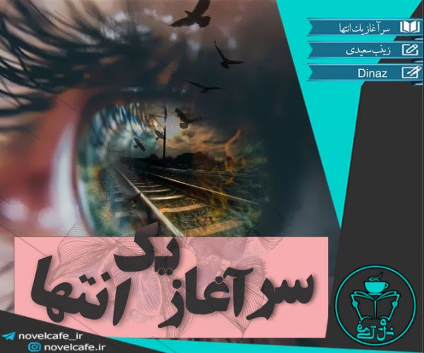 دانلود رمان سر آغاز یک انتها از زینب سعیدی