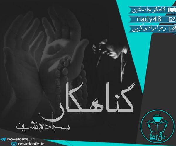دانلود رمان گناهکار سجاده نشین از nady48