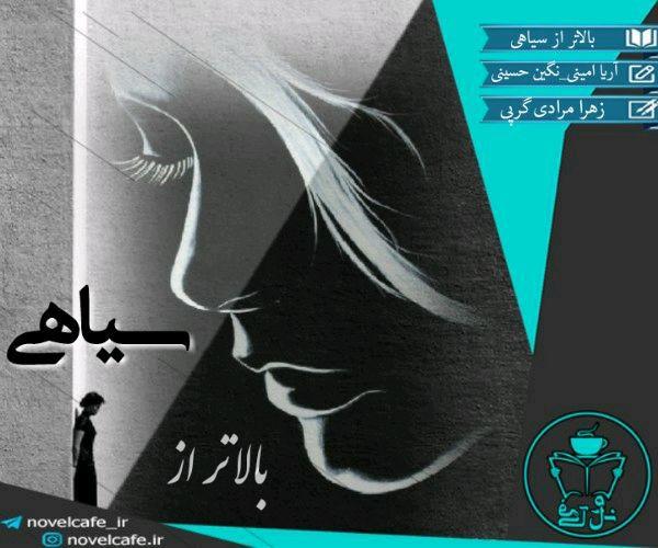 دانلود رمان بالاتر از سیاهی از آریانا امینی و نگین حسینی