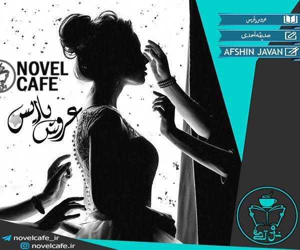 دانلود رمان عروس پاریس از صدیقه احمدی