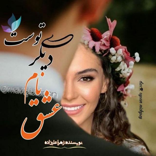 دانلود رمان عشق نام دیگر توست از زهرا علیزاده
