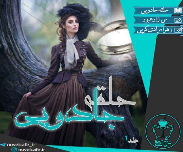 دانلود رمان حلقه جادویی از س.زارعپور (جلد اول)