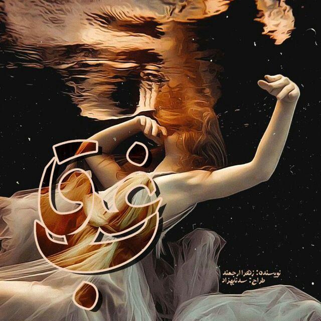دانلود رمان غرقاب از زهرا ارجمندنیا