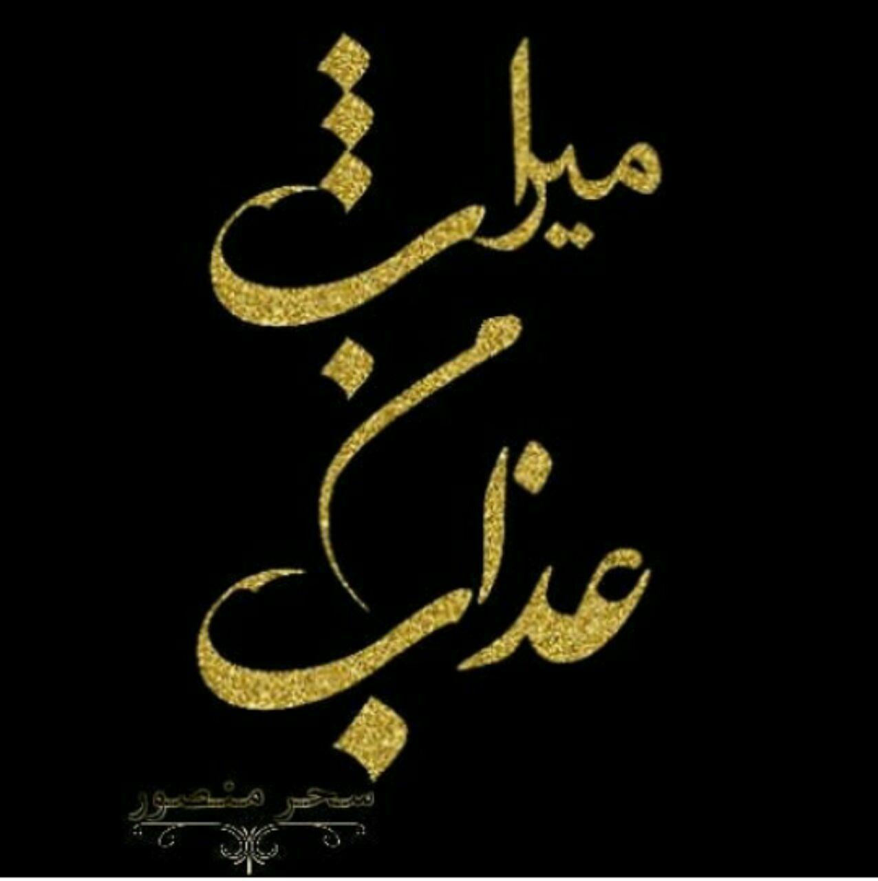 دانلود رمان میراث من عذاب از سحر منصور