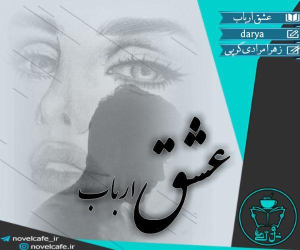 دانلود رمان عشق ارباب از Darya