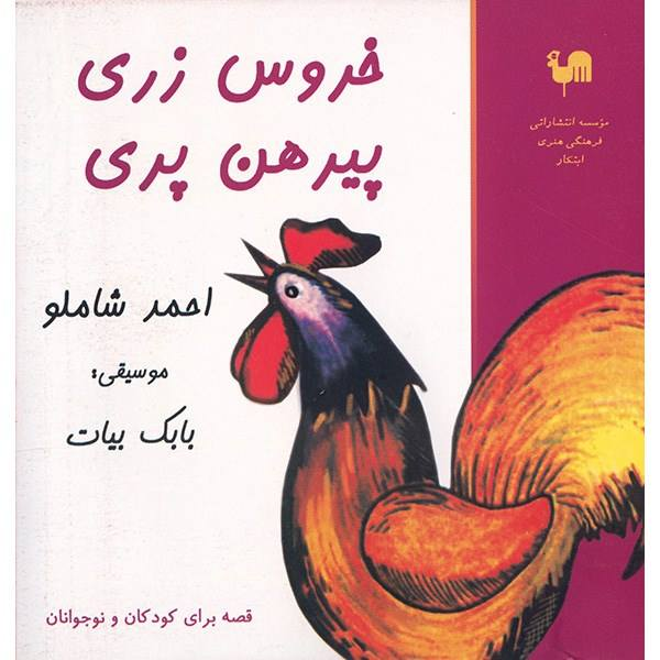 دانلود رمان صوتی خروس زری پیرهن پری از احمد شاملو