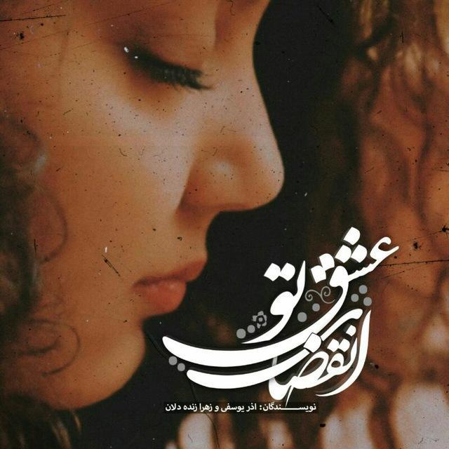 دانلود رمان انقضای عشق تو از آذر یوسفی و زهرا زنده دلان