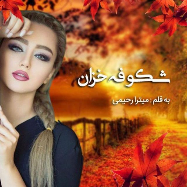 دانلود رمان شکوفه خزان از میترا رحیمی