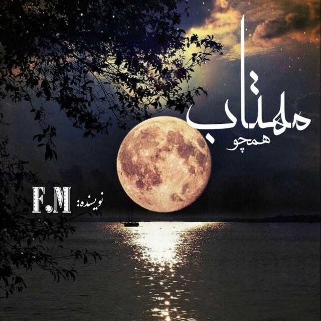 دانلود رمان همچو مهتاب از F.M