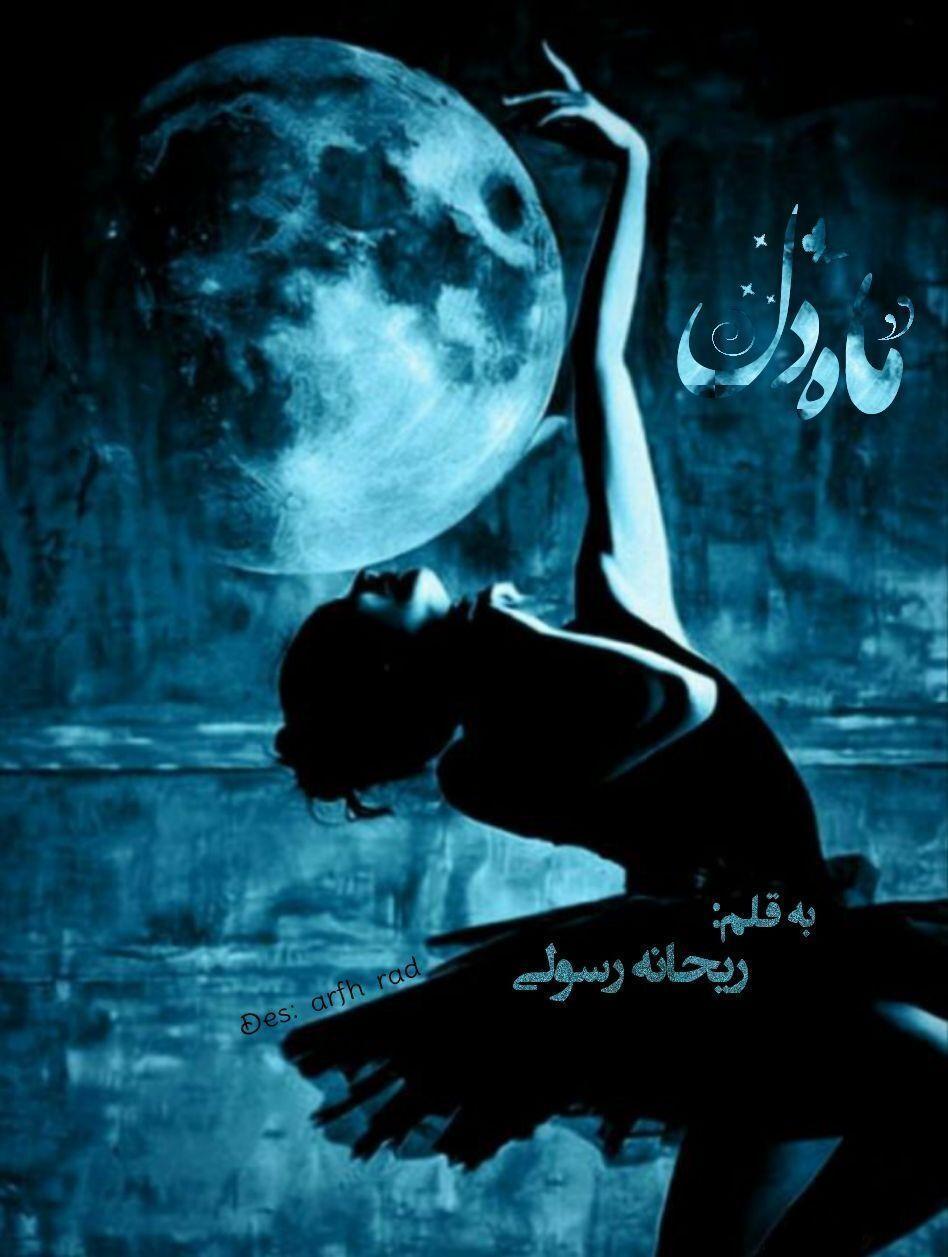 دانلود رمان ماه دل از ریحانه رسولی