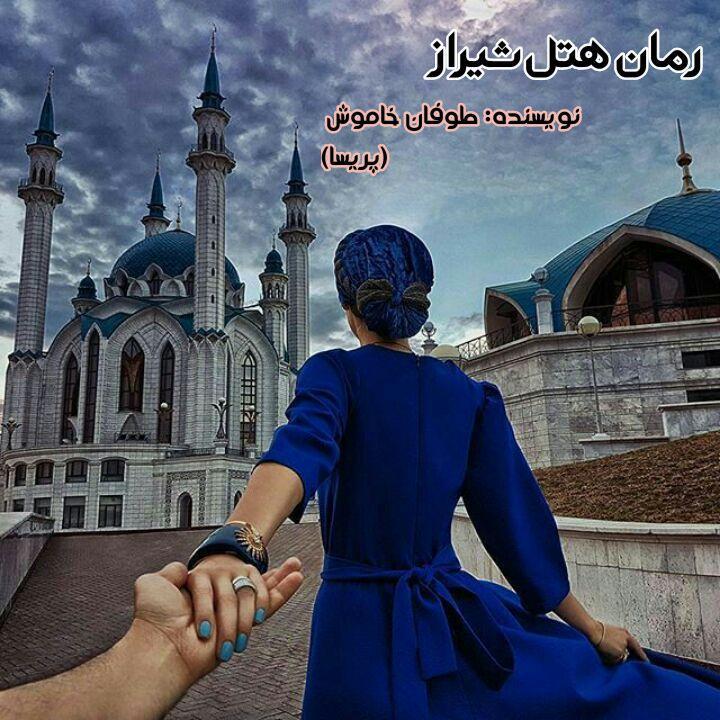 دانلود رمان هتل شیراز از طوفان خاموش (پریسا)
