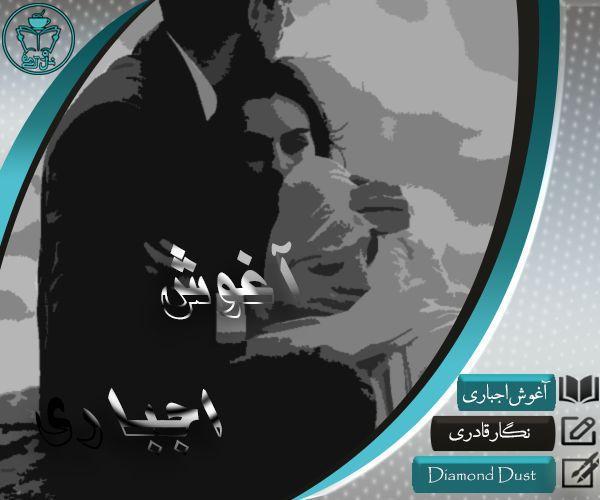 دانلود رمان آغوش اجباری از نگار قادری