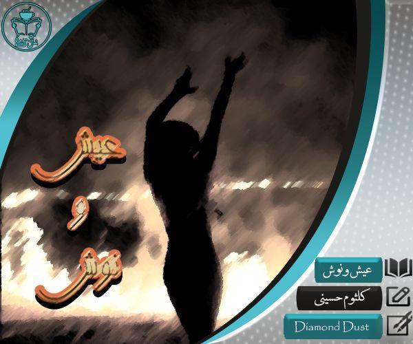 دانلود رمان عیش و نوش از کلثوم حسینی