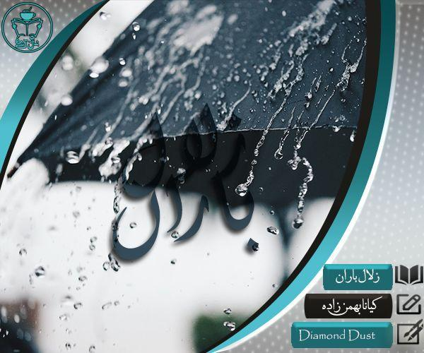 دانلود رمان زلال باران از کیانا بهمن زاده