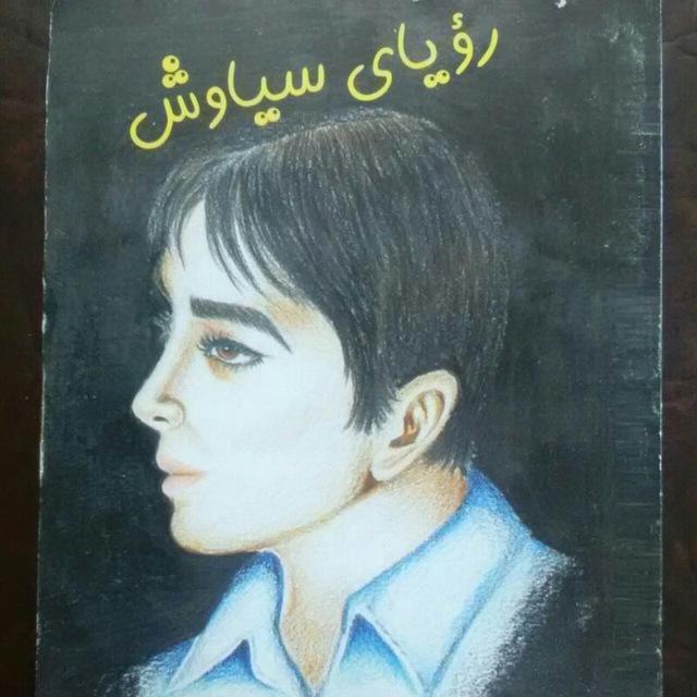 دانلود رمان رویای سیاوش از مریم جلالی
