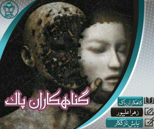 دانلود رمان گناهکار پاک از زهرا علیپور