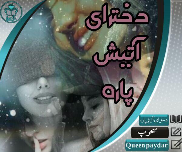 دانلود رمان دخترای آتیش پاره از سحر.پ