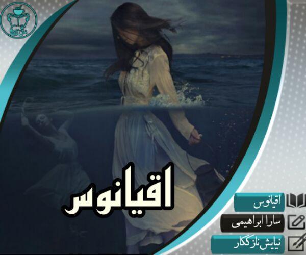 دانلود رمان اقیانوس از سارا ابراهیمی