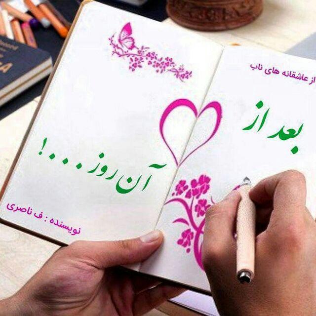 دانلود رمان بعد از آن روز از فاطمه ناصری