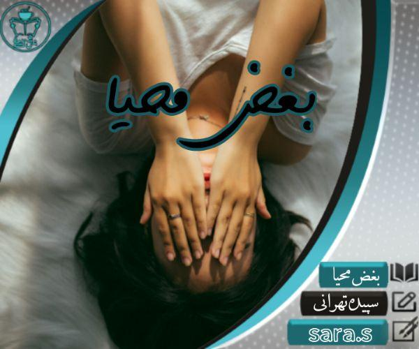 دانلود رمان بغض محیا از سپیده تهرانی