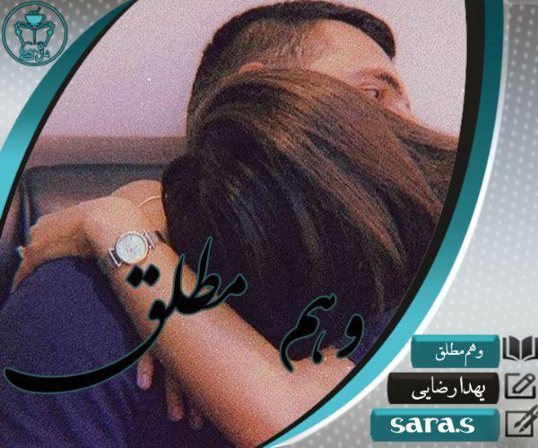 دانلود رمان وهم مطلق از یهدا رضایی