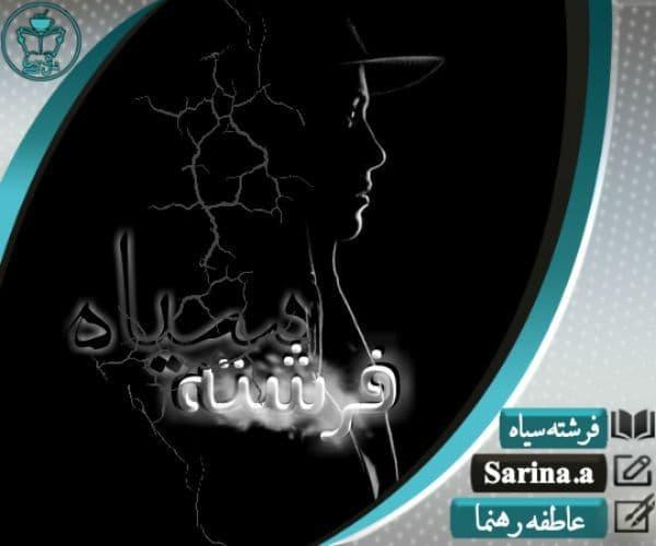 دانلود رمان فرشته سیاه از sarina